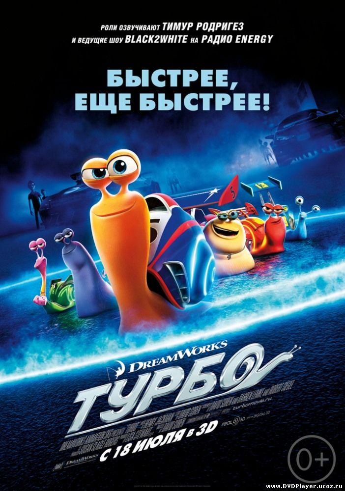Смотреть онлайн Турбо  (2013)  Лицензия
