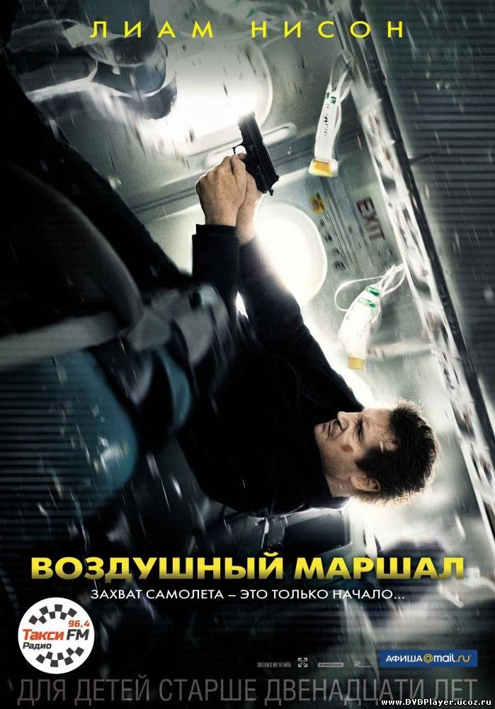 Воздушный маршал Смотреть онлайн