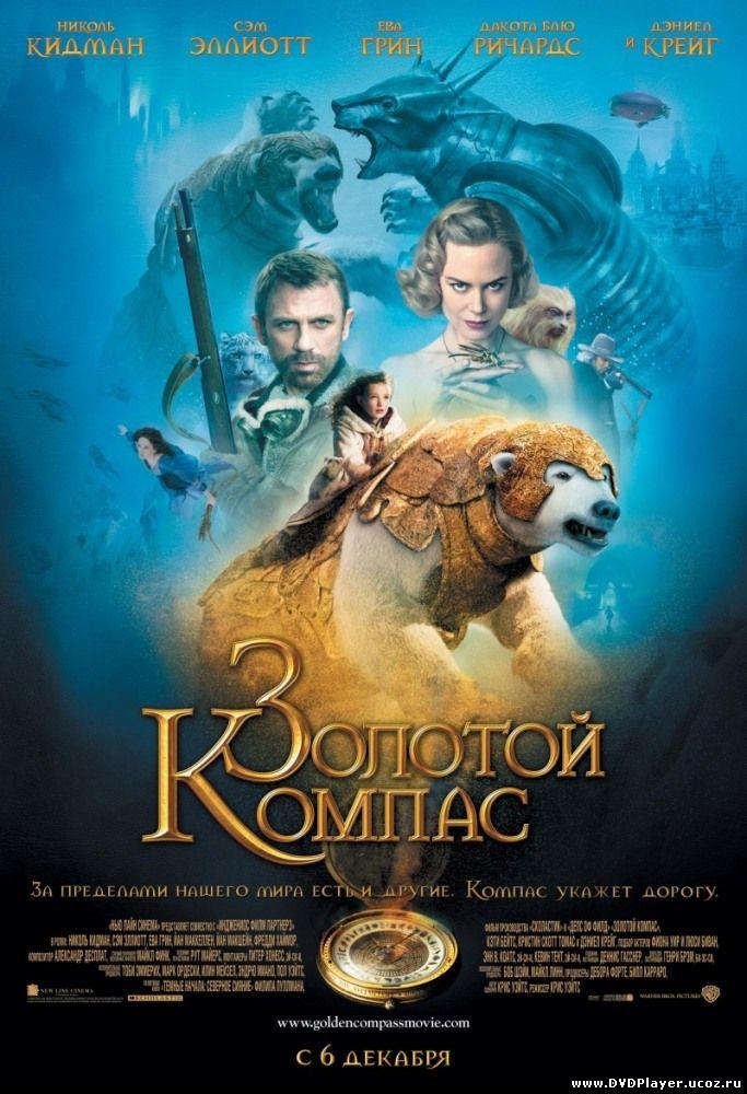 Золотой компас (2007) Лицензия Смотреть онлайн