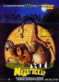 Мадагаскар 1 2 3 все серии части