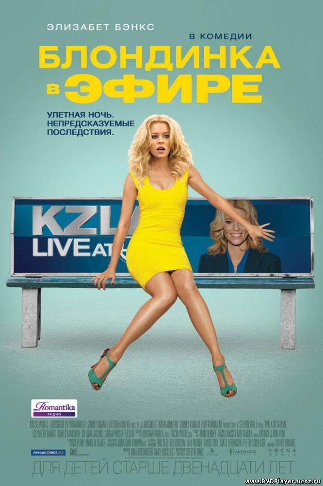 Блондинка в эфире Смотреть онлайн
