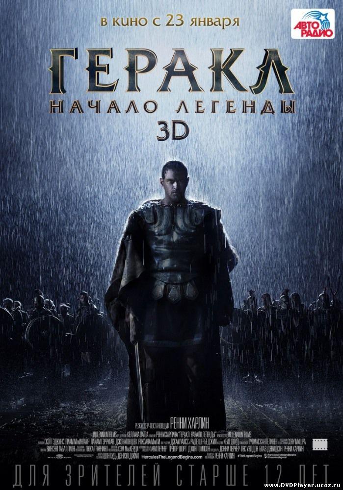 Геракл: Начало легенды Смотреть онлайн
