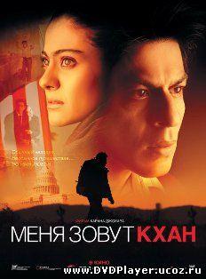 лучший индийский фильм меня зовут кхан смотреть онлайн