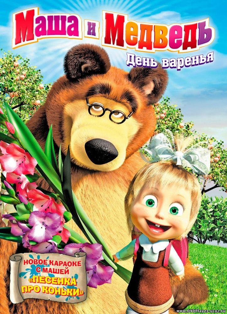 Смотреть онлайн Маша и Медведь (новые серии 1- 44)
