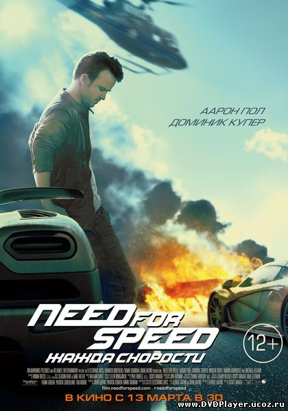 Смотреть онлайн Need for Speed: Жажда скорости (нид фор спид)