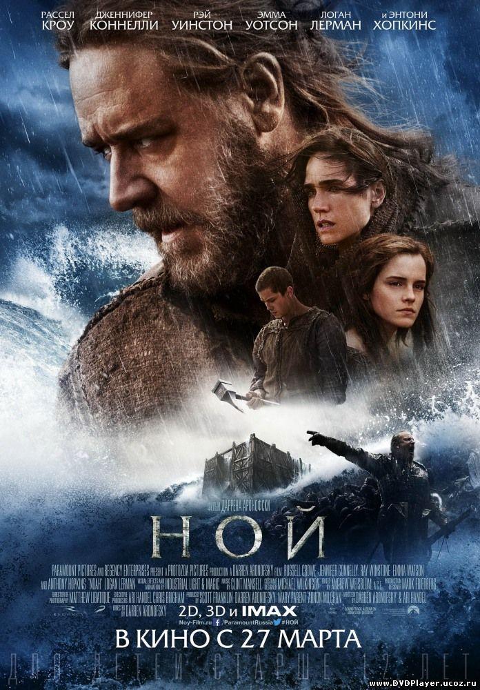 Смотреть онлайн Ной