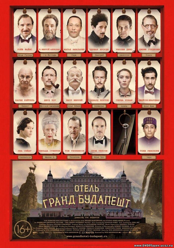 Смотреть онлайн Отель «Гранд Будапешт»