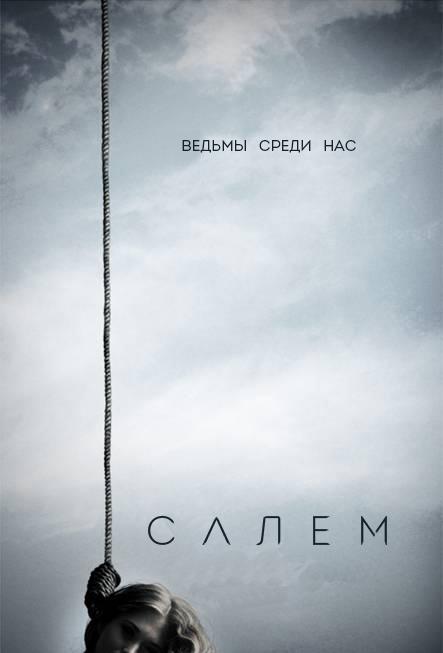 Салем 1 сезон Смотреть онлайн