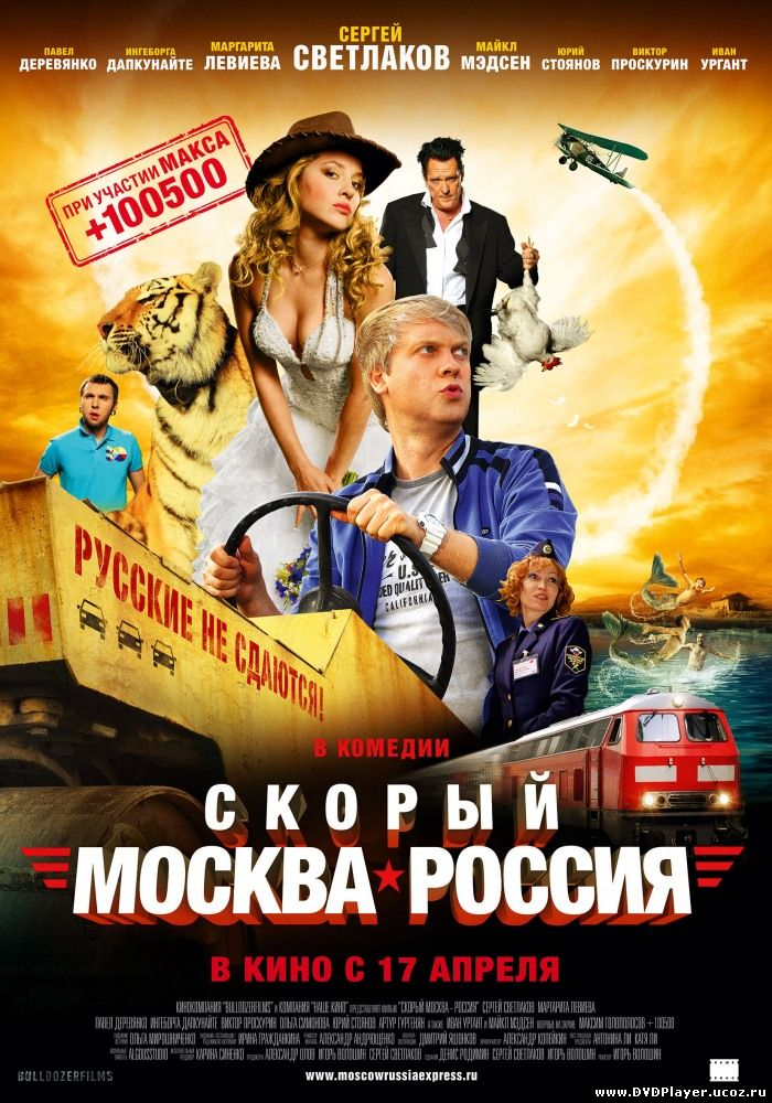 Скорый «Москва-Россия» Смотреть онлайн