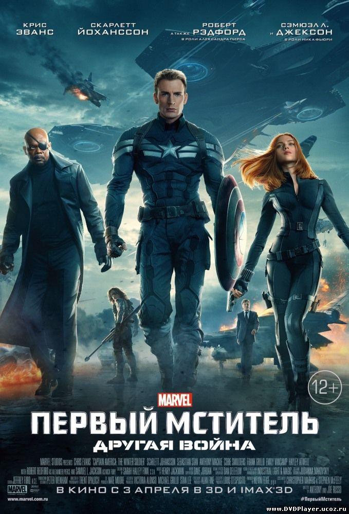 Смотреть онлайн Первый мститель: Другая война