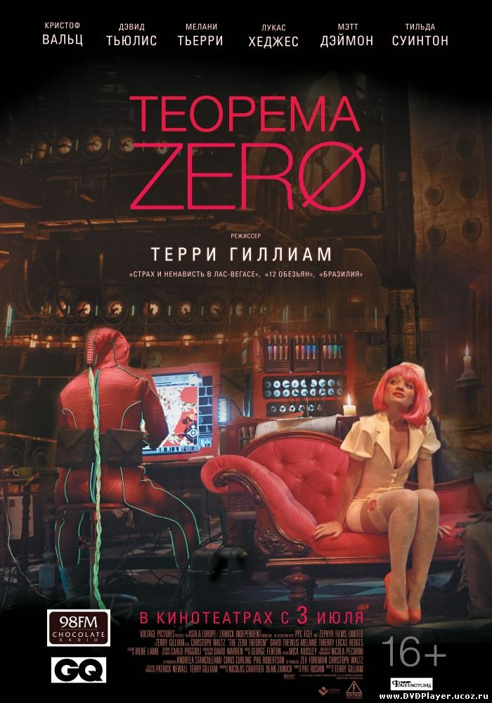 Смотреть онлайн Теорема Зеро