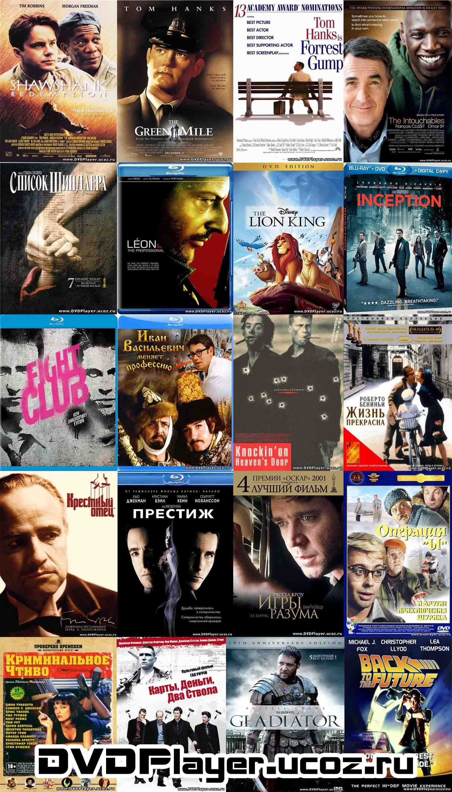 Смотреть онлайн 20 лучших фильмов за всю историю по версии сайта Кинопоиск.