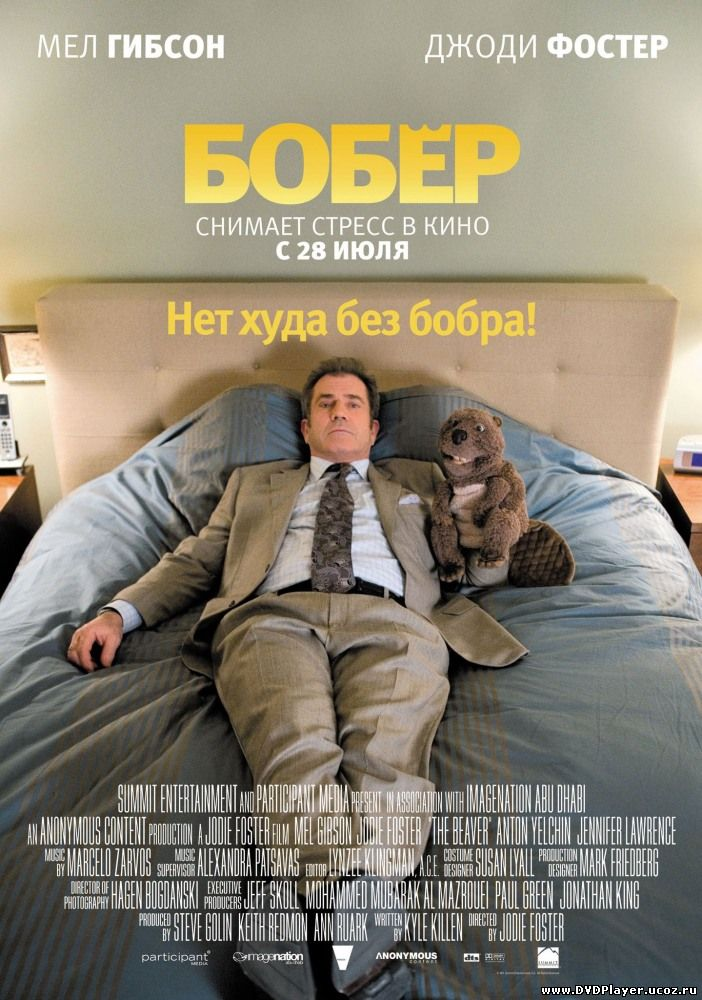 Смотреть онлайн Бобер / The Beaver (2011) HDRip | Лицензия