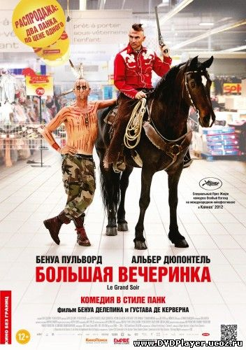 Смотреть онлайн Большая вечеринка / Le grand soir (2012) HDRip