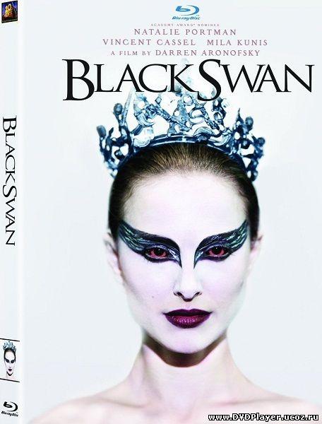 Смотреть онлайн Черный лебедь / Black Swan (2010) HDRip | Лицензия