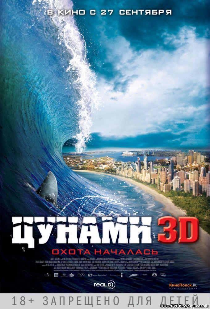 Смотреть онлайн Цунами 3D / Bait (2011) HDRip | Лицензия