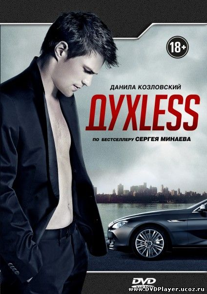 Смотреть онлайн ДухLess (2012) DVDRip | Лицензия