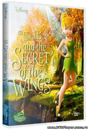Смотреть онлайн Феи: Тайна зимнего леса / Secret of the Wings (2012) HDRip