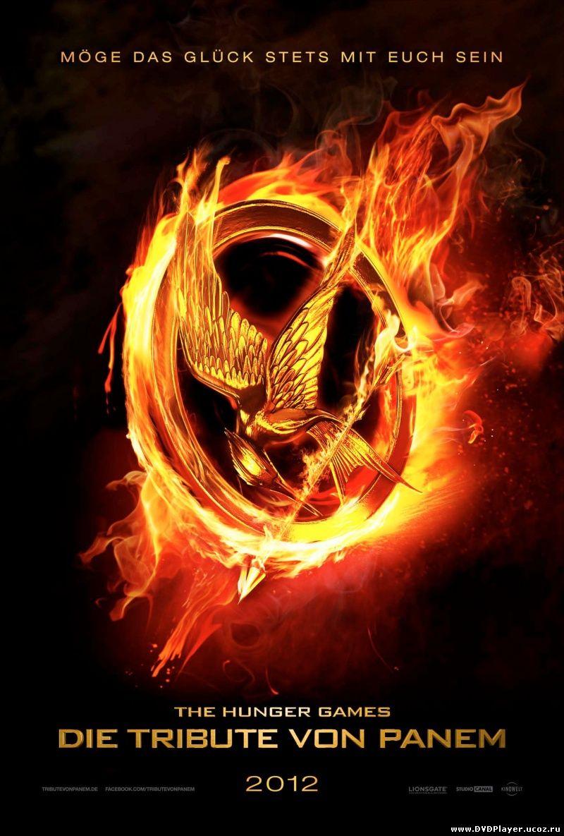 Смотреть онлайн Голодные игры / The Hunger Games (2012) HDRip | Лицензия