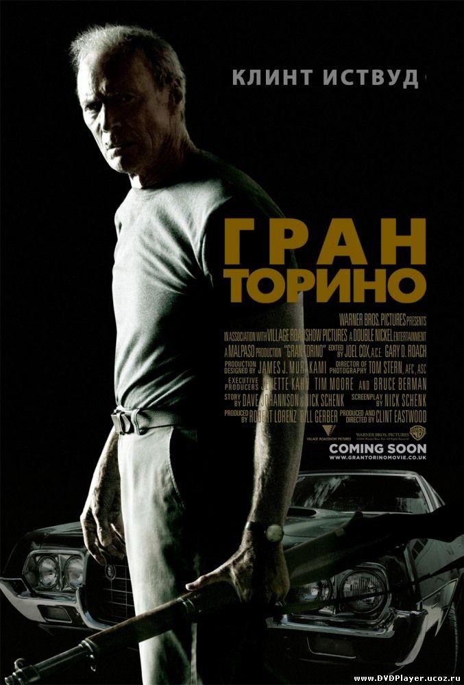 Гран Торино / Gran Torino (2008) HDRip | Лицензия Смотреть онлайн