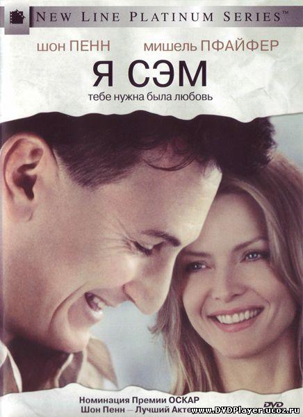 Смотреть онлайн Я - Сэм / I Am Sam (2001) HDRip