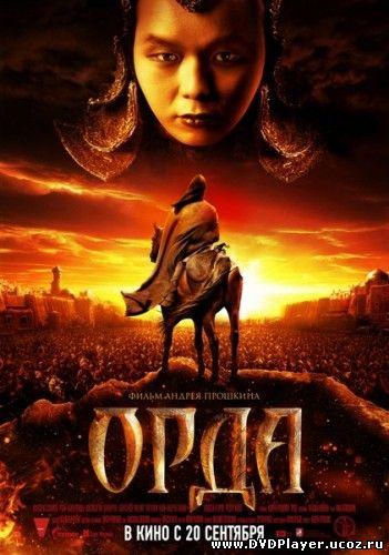 Смотреть онлайн Орда (2012) HDRip | Лицензия