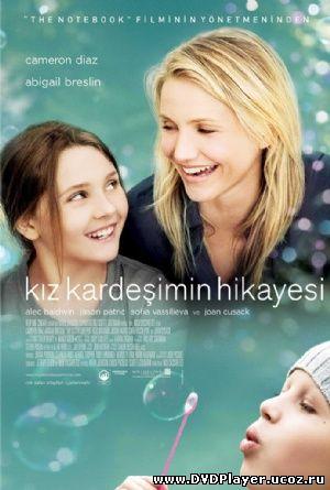 Смотреть онлайн Мой ангел-хранитель / My Sister's Keeper (2009) DVDRip