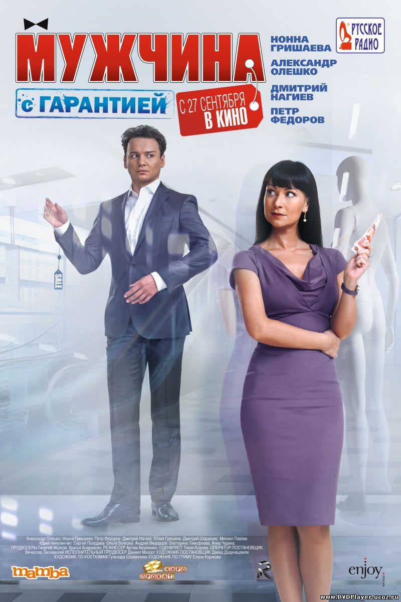 Смотреть онлайн Мужчина с гарантией (2012) DVDRip | Лицензия