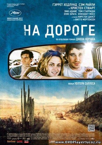 Смотреть онлайн На дороге / On the Road (2012) HDRip | Лицензия