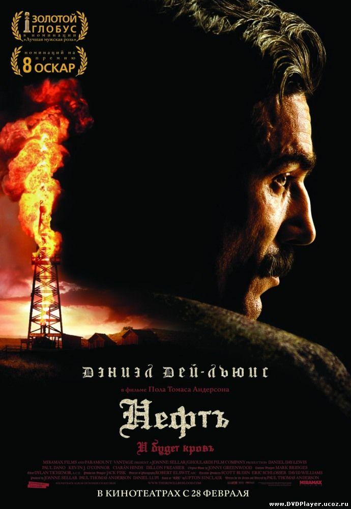 Смотреть онлайн Нефть / There Will Be Blood (2007) DVDRip