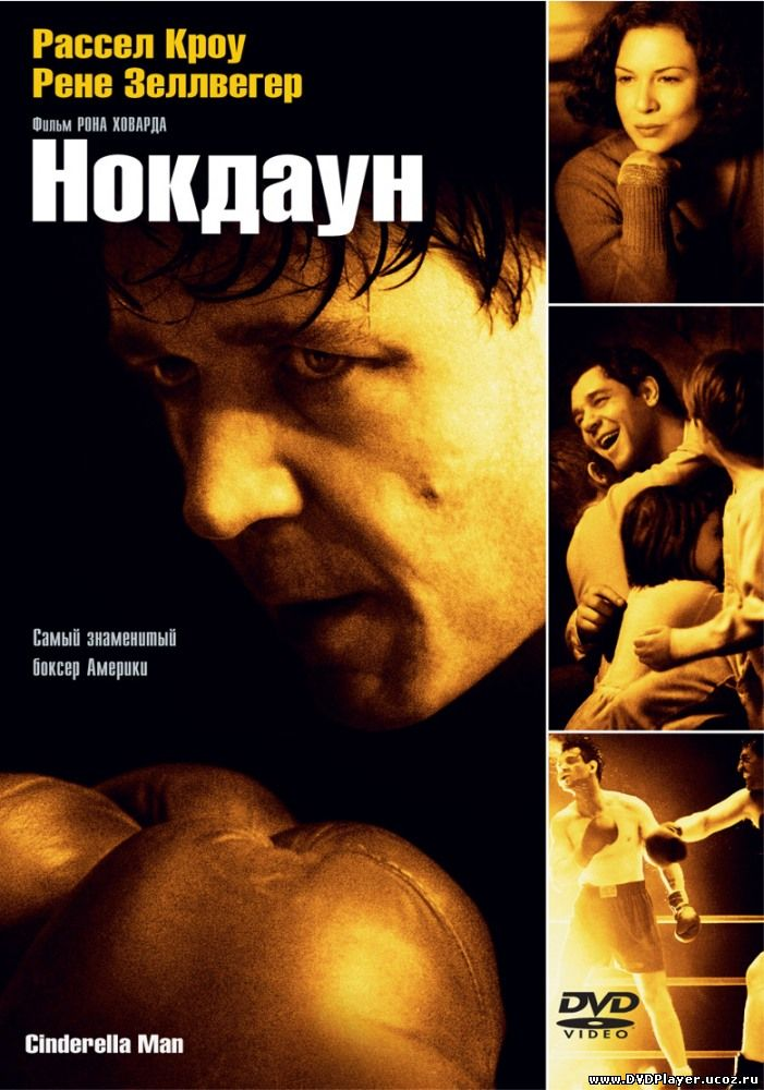 Смотреть онлайн Нокдаун / Cinderella Man (2005) HDRip
