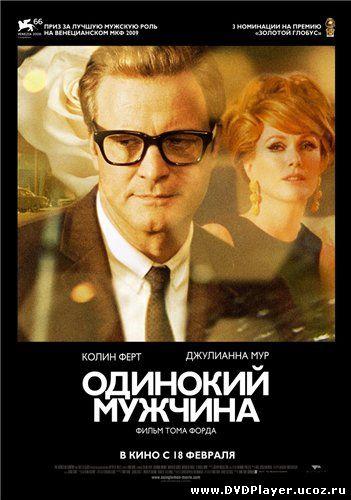 Одинокий мужчина / A Single Man (2009) HDRip | Лицензия Смотреть онлайн