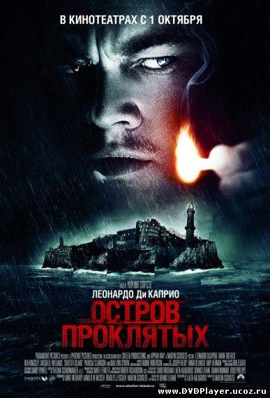 Смотреть онлайн Остров проклятых / Shutter Island (2010) HDRip