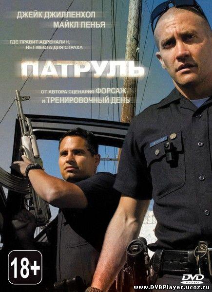 Смотреть онлайн Патруль / End of Watch (2012) DVDRip | Чистый Звук