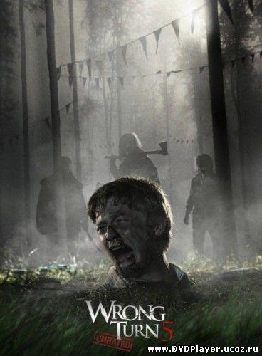 Смотреть онлайн Поворот не туда 5 / Wrong Turn 5 (2012) DVDRip | L1