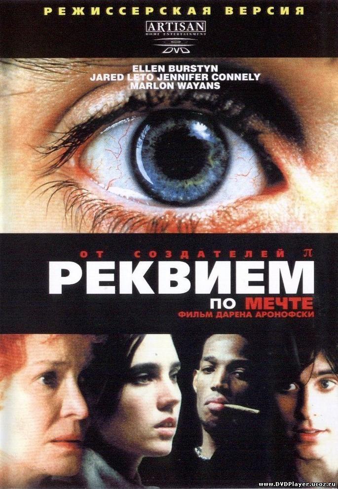 Смотреть онлайн Реквием по мечте / Requiem for a Dream (2000) HDRip