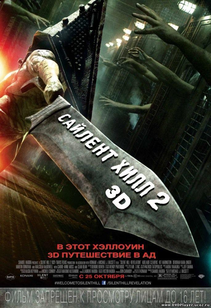 Смотреть онлайн Сайлент Хилл 2 / Silent Hill: Revelation (2012) HDRip | Трейлер