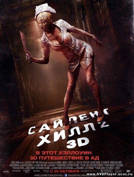 Смотреть онлайн Сайлент Хилл 2 / Silent Hill: Revelation 3D (2012) DVDRip | Чистый Звук
