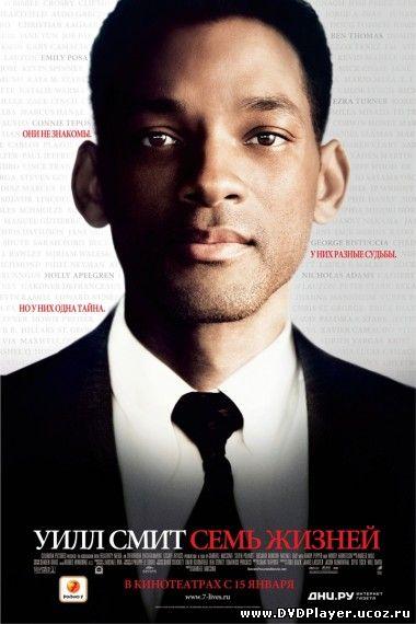 Смотреть онлайн Семь жизней / Seven Pounds (2008) DVDRip | Лицензия