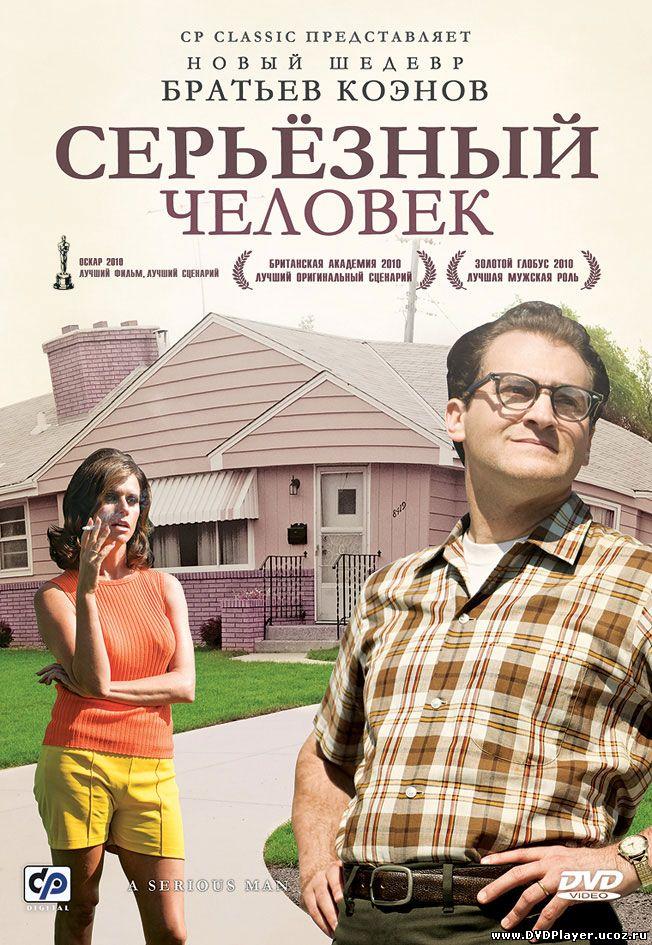 Смотреть онлайн Серьёзный человек / A Serious Man (2009) HDRip | Лицензия