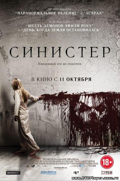 Смотреть онлайн Синистер / Sinister (2012) DVDRip | Лицензия