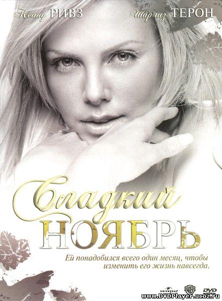 Смотреть онлайн Сладкий Ноябрь / Sweet November (2001) DVDRip