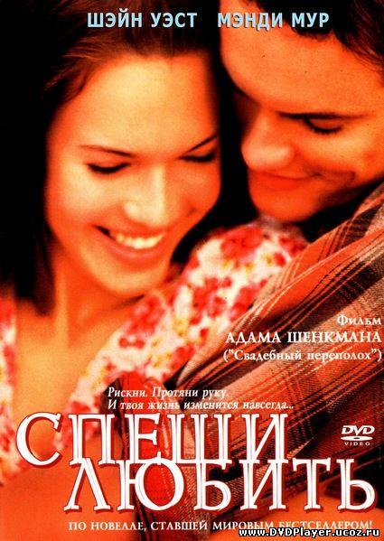 Смотреть онлайн Спеши любить / A Walk to Remember (2002) DVDRip
