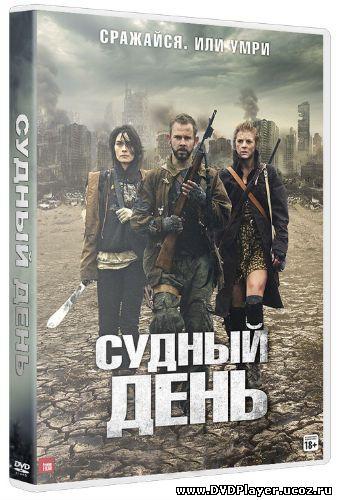 Смотреть онлайн Судный день / The Day (2011) HDRip | Лицензия