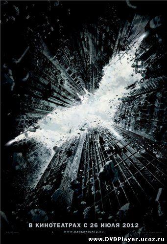 Смотреть онлайн Темный рыцарь: Возрождение легенды / The Dark Knight Rises (2012) HDRip | Лицензия