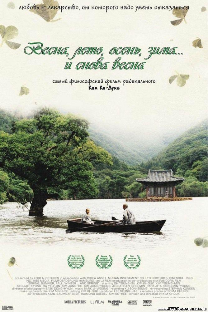 Смотреть онлайн Весна, лето, осень, зима… и снова весна / Bom yeoreum gaeul gyeoul geurigo bom (2003) DVDRip