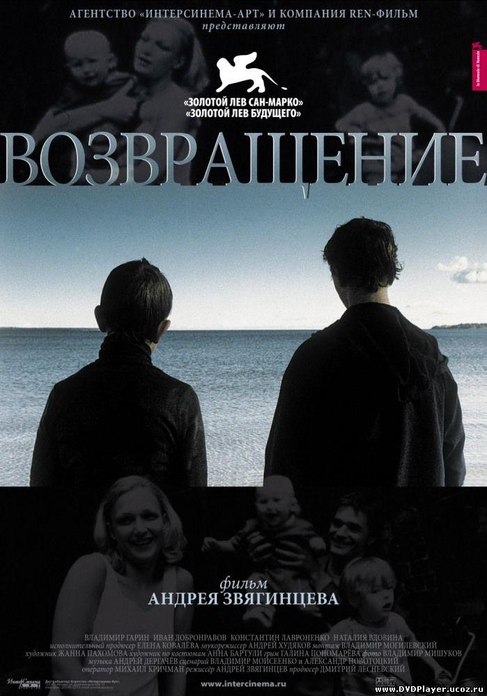 Смотреть онлайн Возвращение (2003) DVDRip