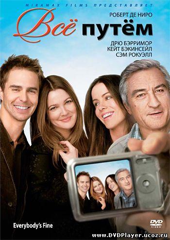 Смотреть онлайн Всё путём / Everybody's Fine (2009) HDRip