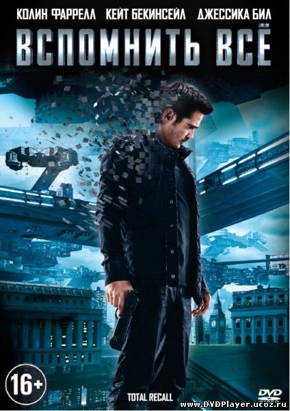 Вспомнить всё (2012) Лицензия Смотреть онлайн